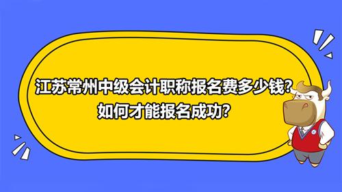 2021江苏常州中级会计职称报名费多少钱?如何才能报名成功?