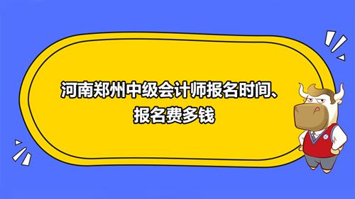 2021河南郑州中级会计师报名时间、报名费多钱