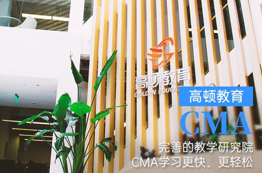 2021年CMA培训哪家比较好?2021年CMA考试资料下载