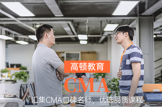 CMA是什么?2021年CMA值得考吗?