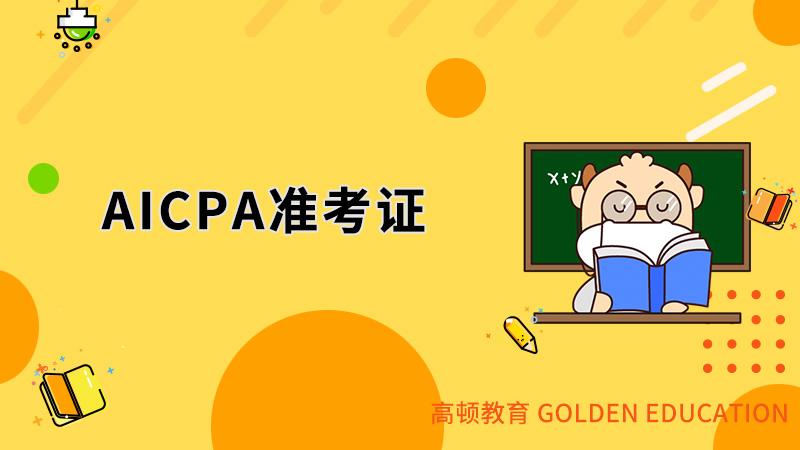 AICPA考试什么时候打印准考证?