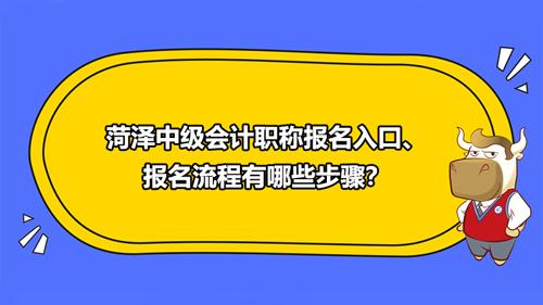 2021菏泽中级会计职称报名入口、报名流程有哪些步骤?