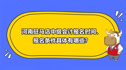 2021河南驻马店中级会计报名时间、报名条件具体有哪些?