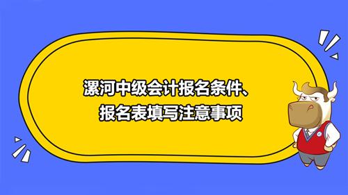 漯河2021中级会计报名条件、报名表填写注意事项