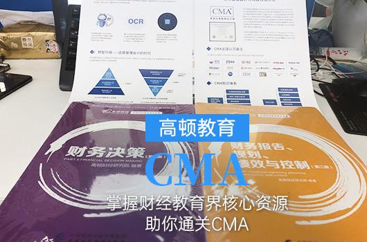 考了管理会计CMA之后,薪资变化大吗?为什么要考CMA?
