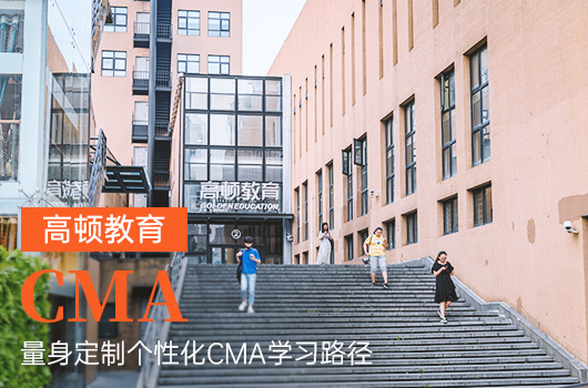 CMA证书有用吗?大学生要不要考CMA?
