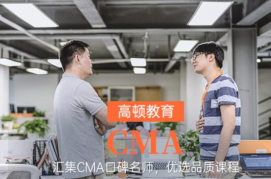 2021年CMA证书含金量有多高?大专生要不要考CMA?