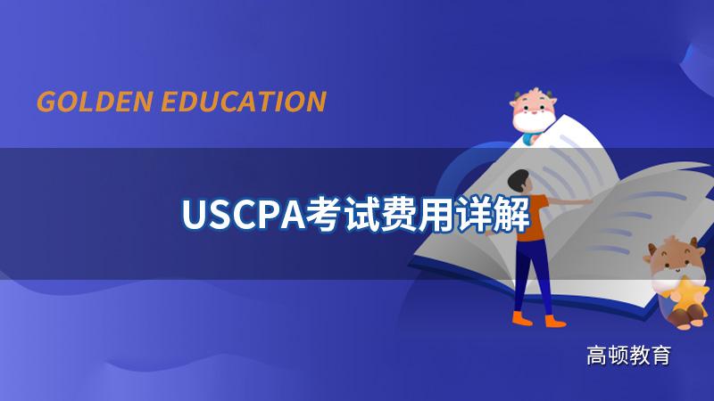 USCPA报考一科要多少钱?USCPA考试费用详解