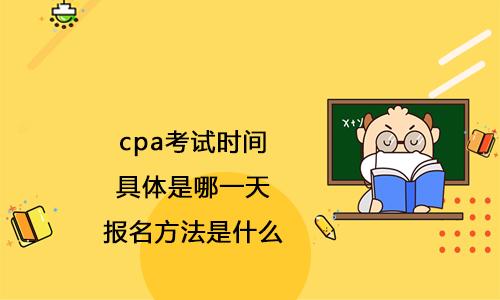 2021年cpa考试时间具体是哪一天?报名方法是什么?