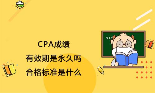 CPA成绩有效期是永久吗?合格标准是什么?