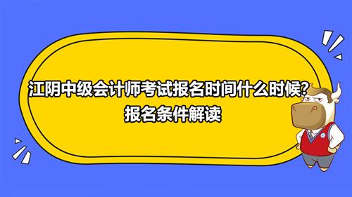 2021江阴中级会计师考试报名时间什么时候?报名条件解读