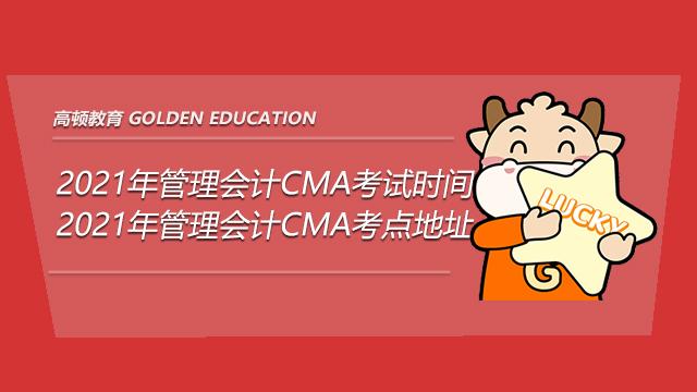 2021年管理会计考试时间,2021CMA考试复习资料下载
