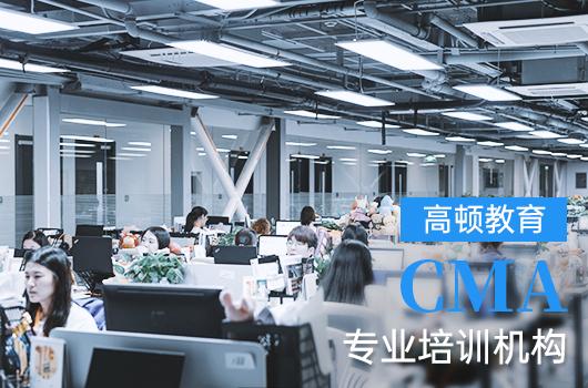 管理会计CMA是什么?2021年管理会计报名条件
