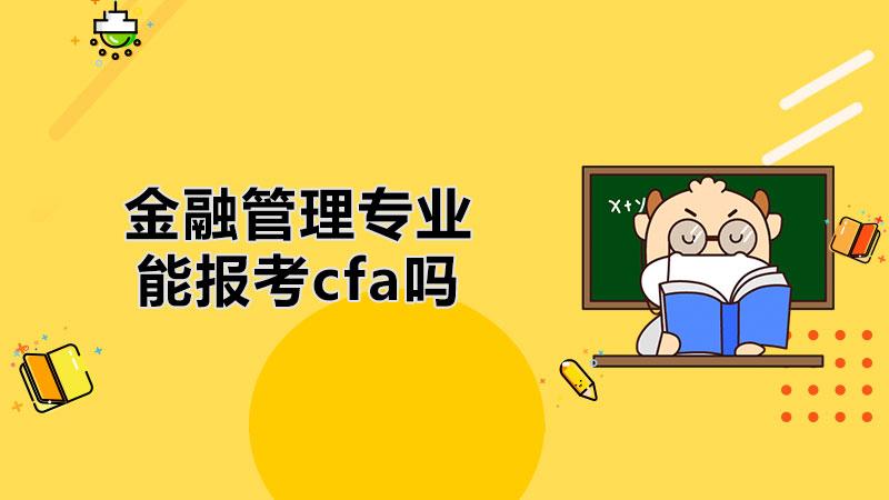 金融管理专业能报考cfa吗?CFA考试三个级别报名费一样吗?