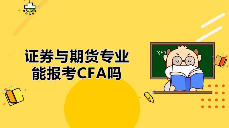 证券与期货专业能报考CFA吗?CFA考试考数学相关内容吗?