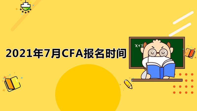 2021年7月CFA何时报名?CFA一级考多久?