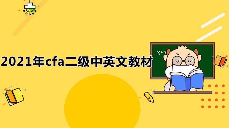 2021年cfa二级中英文教材包含什么?CFA二级什么时候考?