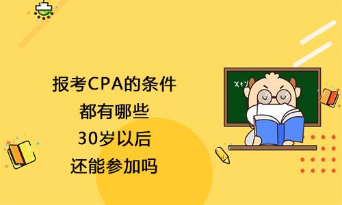 2021年报考CPA的条件都有哪些?30岁以后还能参加吗?
