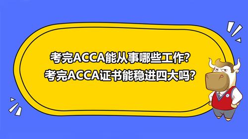 考完ACCA能从事哪些工作?考完ACCA证书能稳进四大吗?
