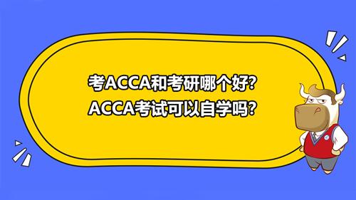 考ACCA和考研哪个好?ACCA考试可以自学吗?