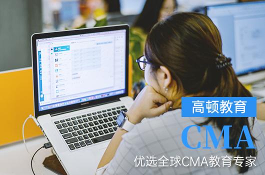 2021年管理会计考试冲刺,CMA考试经验分享