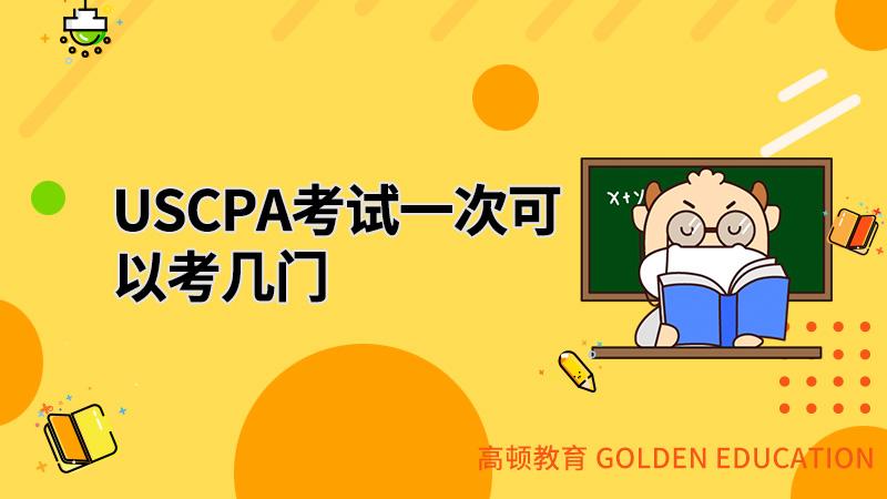 USCPA一次可以考几门,需要一次性考完吗?