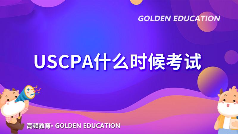 USCPA每年几月份考试,需要多久考完?