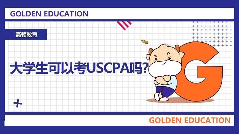 USCPA毕业后才可以报考吗,有专业限制吗?
