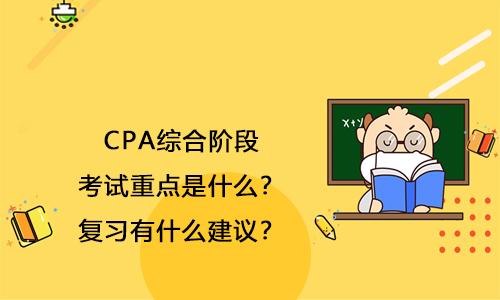 2021年CPA综合阶段考试重点是什么?复习有什么建议?