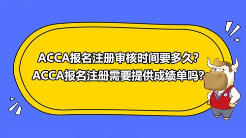 ACCA报名注册审核时间要多久?ACCA报名注册需要提供成绩单吗?