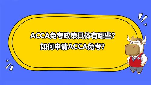 ACCA免考政策具体有哪些?如何申请ACCA免考?