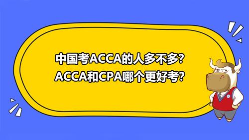 中国考ACCA的人多不多?ACCA和CPA哪个更好考?