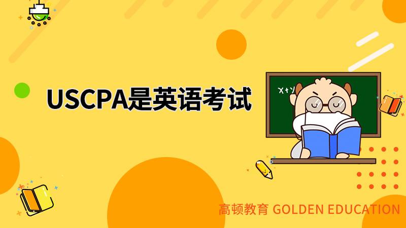 USCPA要考英文吗,如果英语不好怎么办?