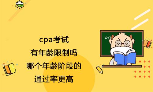 cpa考试有年龄限制吗?哪个年龄阶段的通过率更高?
