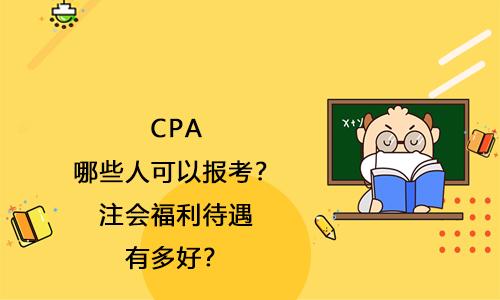 CPA哪些人可以报考?注会福利待遇有多好?