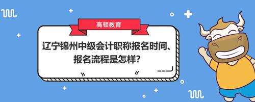 2021辽宁锦州中级会计职称报名时间、报名流程是怎样?