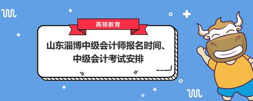 2021山东淄博中级会计师报名时间、2021中级会计考试安排