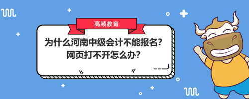 为什么河南中级会计不能报名?网页打不开怎么办?