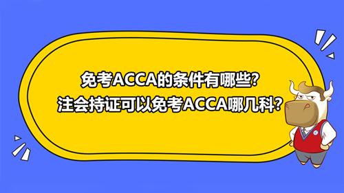 免考ACCA的条件有哪些?注会持证可以免考ACCA哪几科?