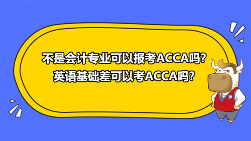 不是会计专业可以报考ACCA吗?英语基础差可以考ACCA吗?