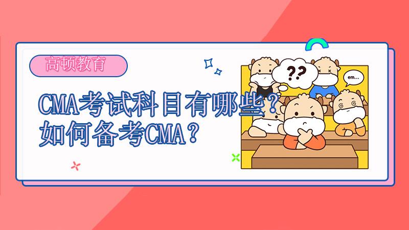 2021年CMA考试科目有哪些?如何备考CMA?