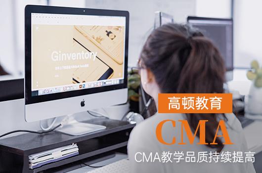 高顿教育CMA培训怎么样?有哪些课程?