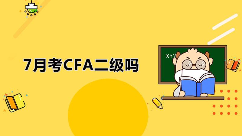 2021年7月考CFA二级吗?CFA二级考试什么题型?