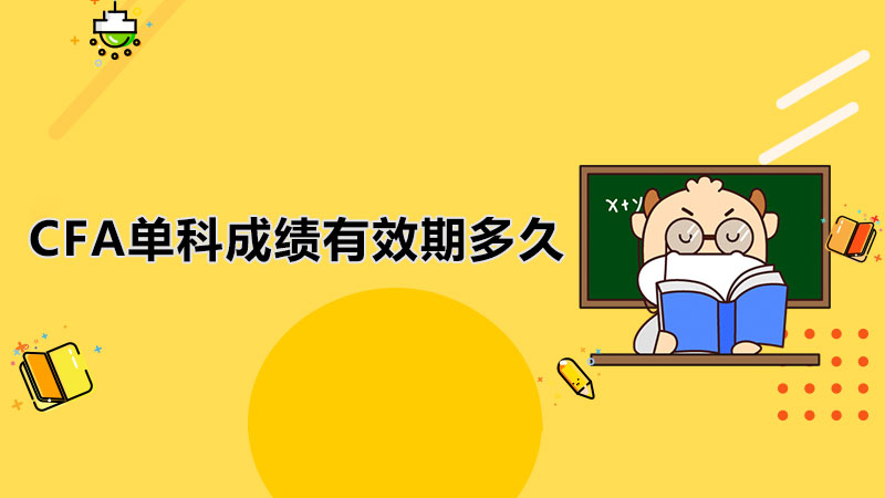 CFA单科成绩有效期多久?CFA考试怎样算通过考试?