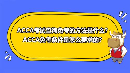ACCA考试查询免考的方法是什么?ACCA免考条件是怎么要求的?