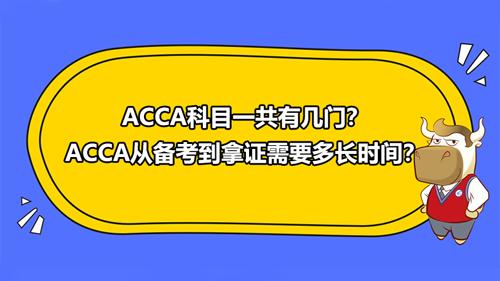 ACCA科目一共有幾門?ACCA從備考到拿證需要多長時間?