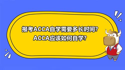 报考ACCA自学需要多长时间?ACCA应该如何自学?