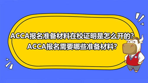 ACCA報名準備材料在校證明是怎么開的?ACCA報名需要哪些準備材料?
