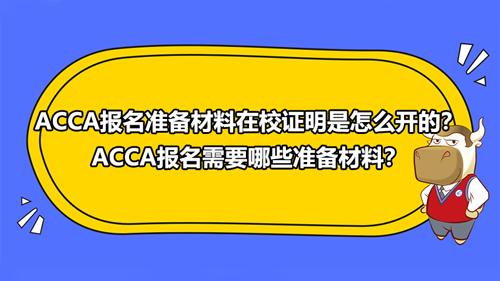ACCA报名准备材料在校证明是怎么开的?ACCA报名需要哪些准备材料?