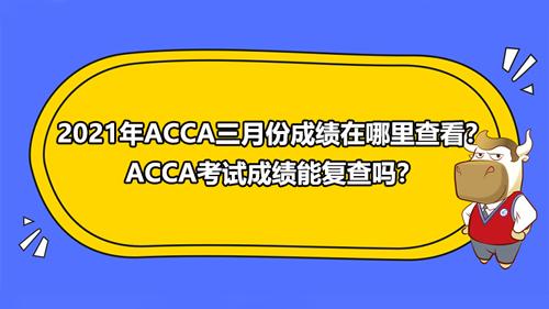 2021年ACCA三月份成绩在哪里查看?ACCA考试成绩能复查吗?